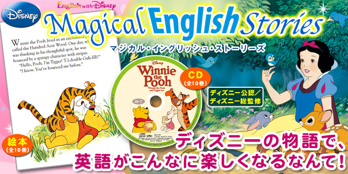 disneyenglish_main_b