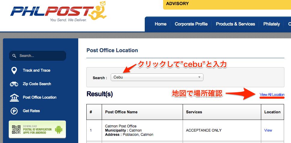 郵便局の探し方