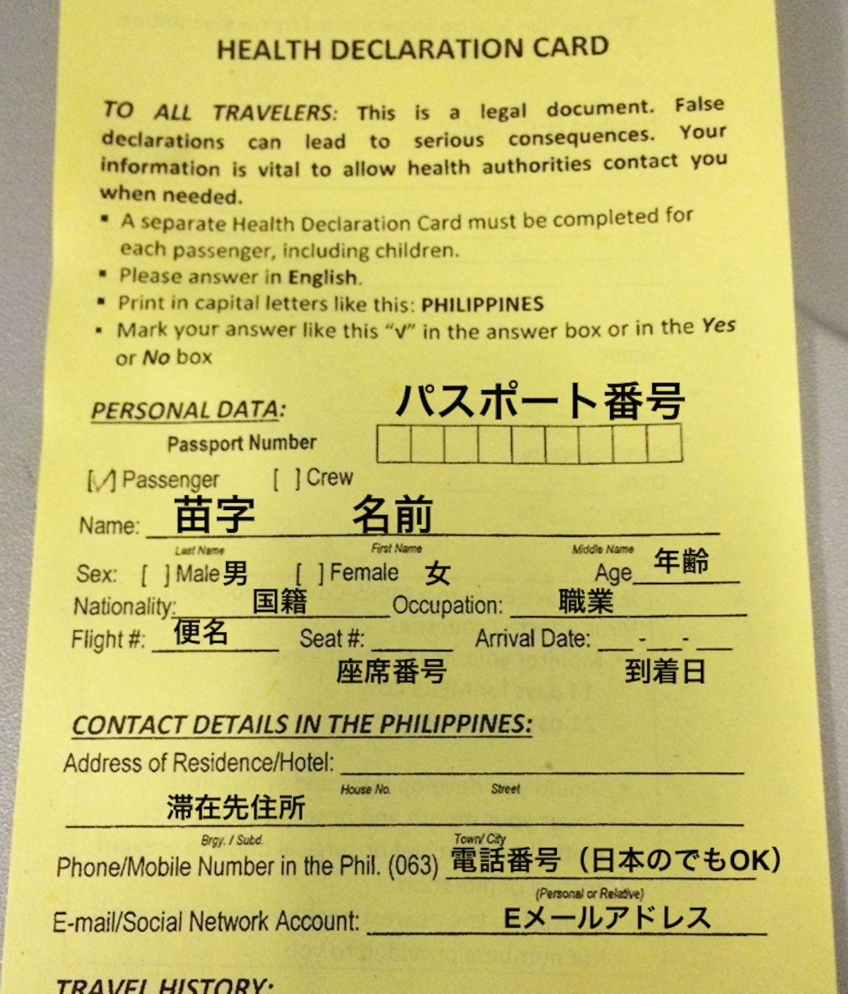 フィリピン健康状態チェックシートの書き方