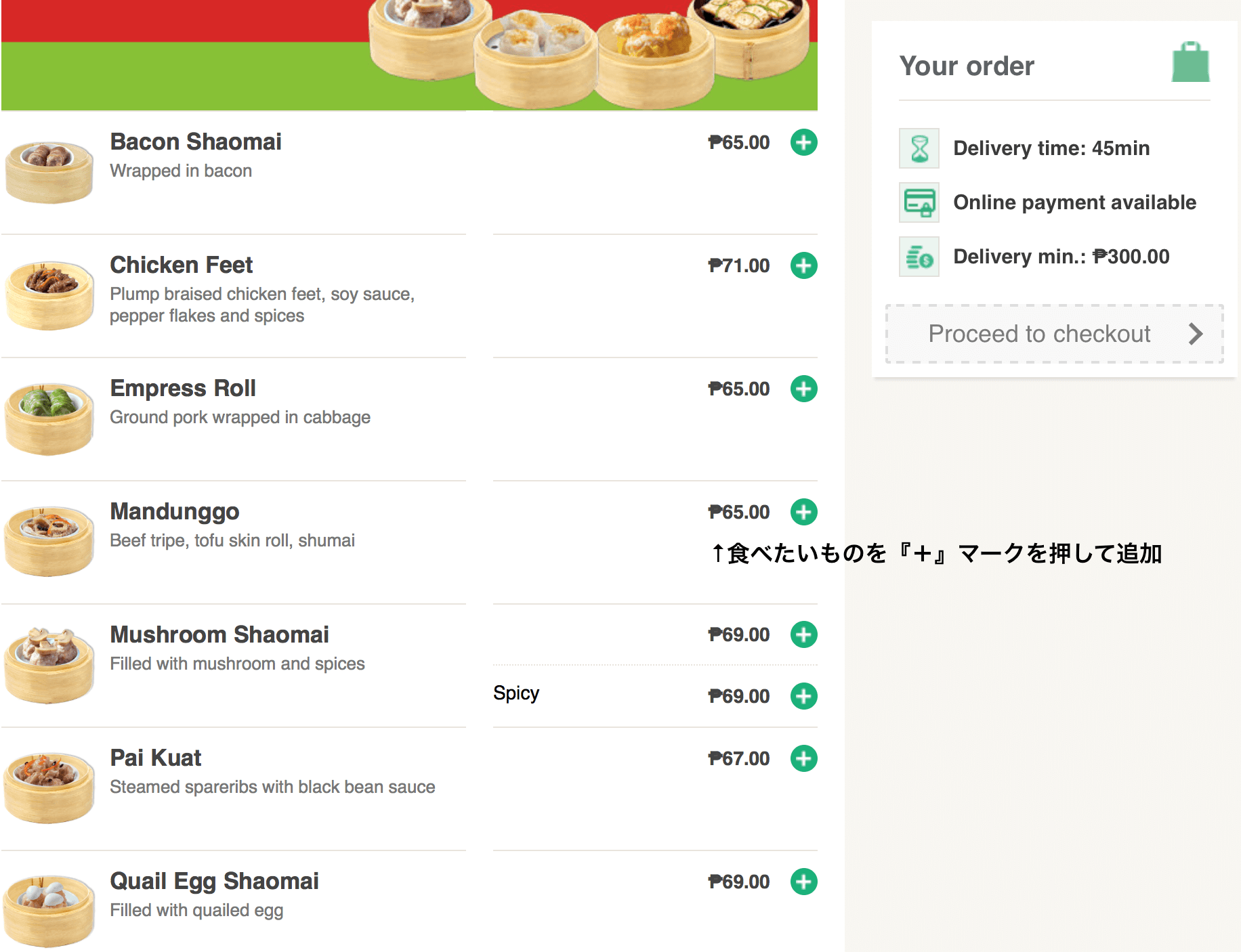 foodpanda店舗のメニュー