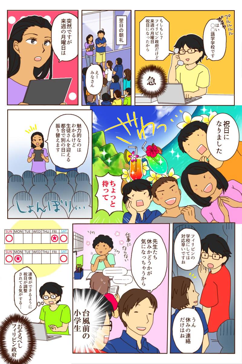 p.comic2.kira